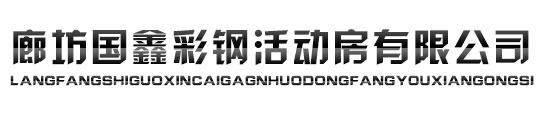廊坊国鑫彩钢活动房有限公司热销电缆桥架成型机设备